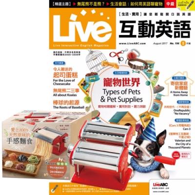 Live互動英語互動下載版(1年12期)贈 愛上100%天然原味的手感麵食X【Galaxy製麵機】