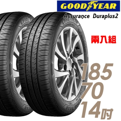 【 固特異】Assurance Duraplus2舒適耐磨輪胎_二入組_185/70/14