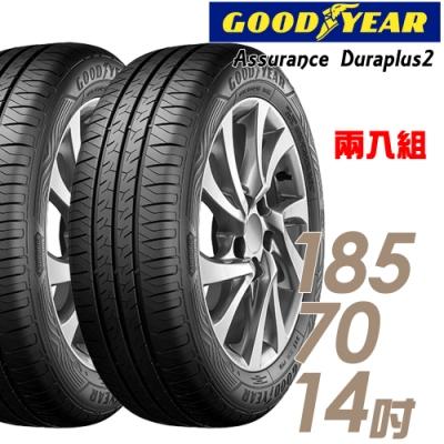【固特異】ADP2 舒適耐磨輪胎_二入組_185/70/14(ADP2)