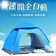 【1秒速開】自動收納遮陽抗UV帳篷 product thumbnail 1