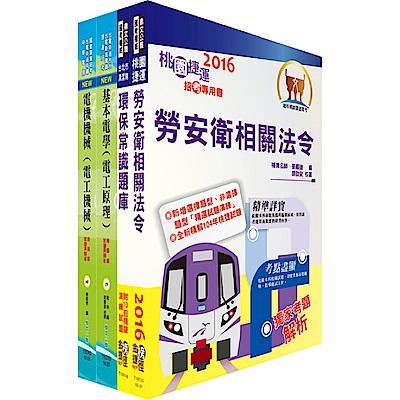 唐榮公司招考員級(維修員)套書(贈題庫網帳號、雲端課程)