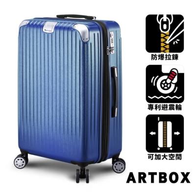 【ARTBOX】非凡輕旅 29吋拉絲防爆拉鍊行李箱(寶石藍)