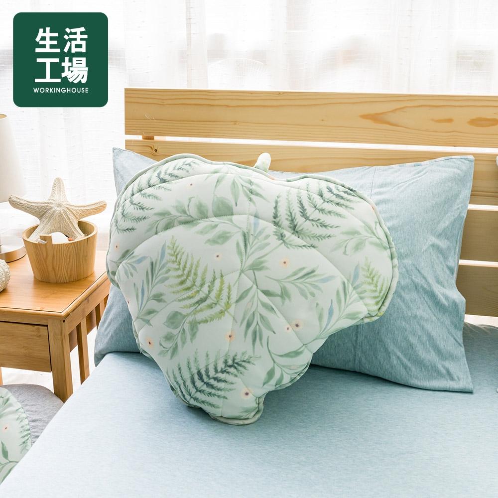 【倒數1天↓全館5折起-生活工場】沐夏森林涼感葉子造型抱枕
