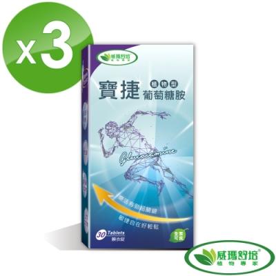 威瑪舒培 寶捷植物型葡萄糖胺 30錠/盒 (共3盒)