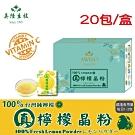 【美陸生技】100%真檸檬晶粉【經濟包20包/盒】AWBIO