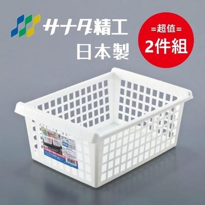 日本製 Sanada 雜物收納籃-白色款 超值2件組