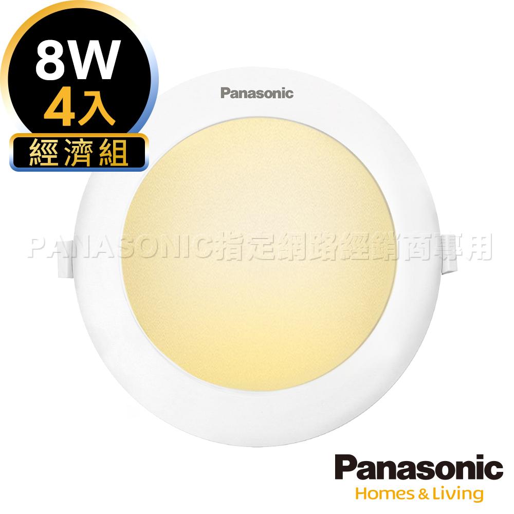 Panasonic國際牌 4入經濟組 8W LED薄型崁燈- 黃光 10cm
