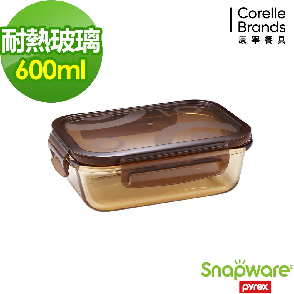 Snapware康寧密扣 琥珀色耐熱玻璃保鮮盒600ml-長方形