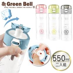 [買一送一] GREEN BELL綠貝 彈蓋WATER太空水壺550ml