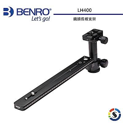 BENRO百諾 LH400 鏡頭座長板支架