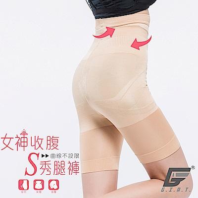 GIAT 280D高腰提托塑腹美腿褲(五分款-自然膚)