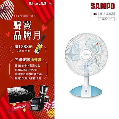SAMPO聲寶 10吋 3段速機械式桌扇 SK-FC10
