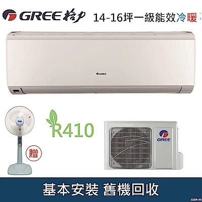 GREE格力 13-15坪 2級變頻冷暖氣 GSDR-90HO/GSDR-90HI R410冷媒