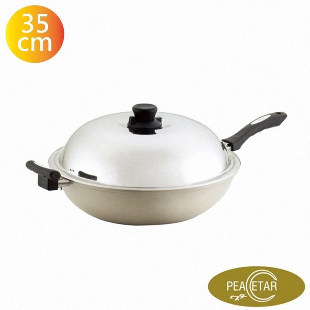 【必仕達 Peacetar 】輕食二代澳洲原礦深型料理炒鍋35cm