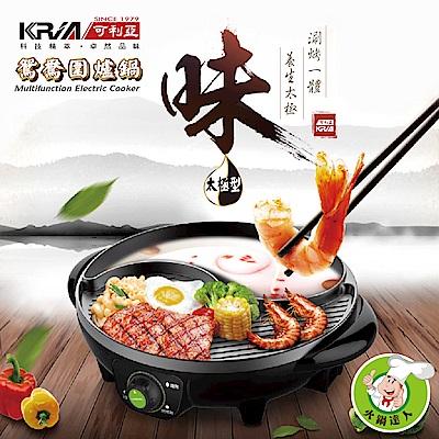 KRIA可利亞 太極型鴛鴦圍爐鍋/電火鍋/料理鍋/電烤爐(KR-120HS)