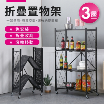 IDEA-工業風鏤空設計摺疊置物架-三層款