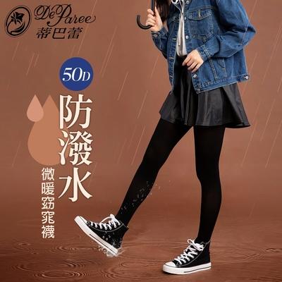 蒂巴蕾 防潑水薄暖窈窕襪-100%全彈天鵝絨 50D