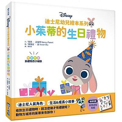迪士尼幼兒繪本系列:小茱蒂的生日禮物