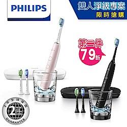 【雙人淨級專案】飛利浦新鑽石靚白智能音波震動牙刷/電動牙刷 HX9903黑+粉