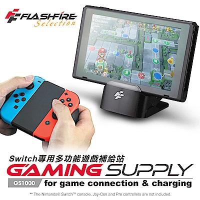 FlashFire NS Switch 主機專用多功能遊戲視訊轉換盒底座支架 GS1000