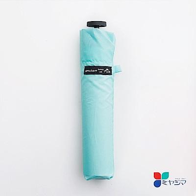 MIYAJIMA 日本宮嶋 85克 超輕量折疊雨傘(蒂芬妮綠)