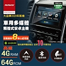PAPAGO! 車用多媒體 八核心 高規 觸控式安卓專用套框機 9吋/10吋【到府安裝】