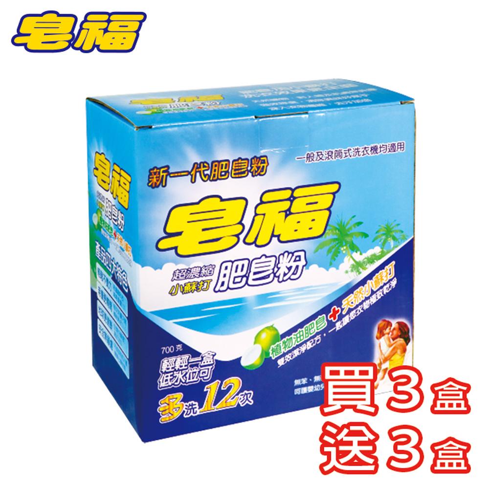 皂福超濃縮小蘇打肥皂粉(700g*6盒/箱)