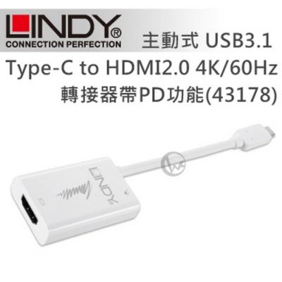 LINDY 主動式USB3.1 Type-CtoHDMI2.0轉接器帶PD (43178)