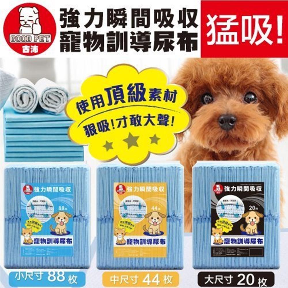 GOOD PET古沛-強力瞬間吸收寵物訓導尿布 L(60*90cm-20枚) 兩包組