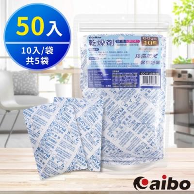 aibo 吸濕除霉乾燥劑60g(台灣製)-50入