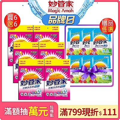 【妙管家】活氧洗衣粉2500g(6入/箱)
