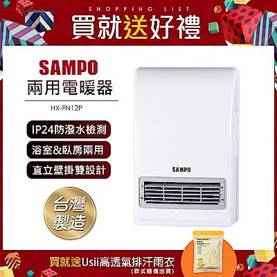 SAMPO聲寶 3段速定時浴臥兩用IP24防潑水陶瓷電暖器 HX-FN12P