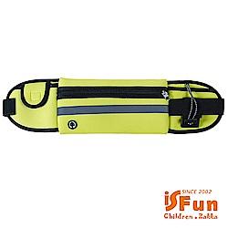 iSFun 戶外運動 鋪棉分格手機零錢腰包 黃