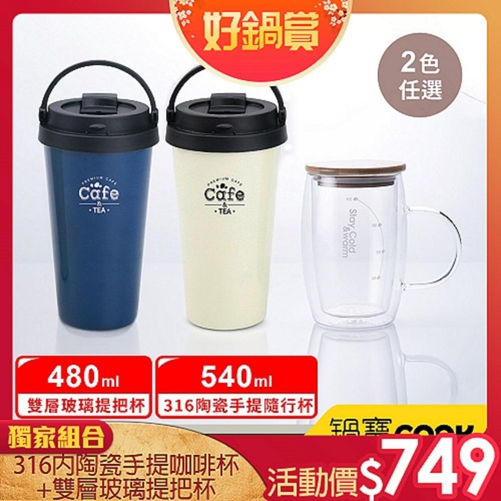 (Yahoo獨家)【CookPower鍋寶】316不鏽鋼內陶瓷手提咖啡杯+雙層玻璃提把杯480ML(兩色任選)