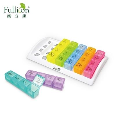 Fullicon護立康 桌上型7日彩虹保健盒/藥盒