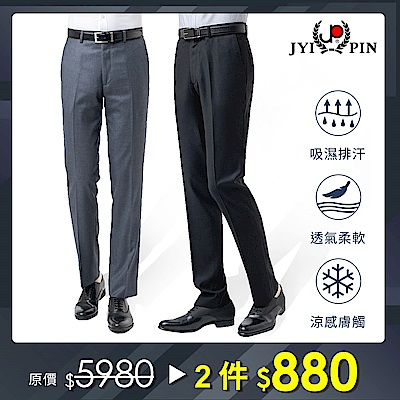 時時樂 極品名店 頂級透氣西裝褲2件組(多款選)