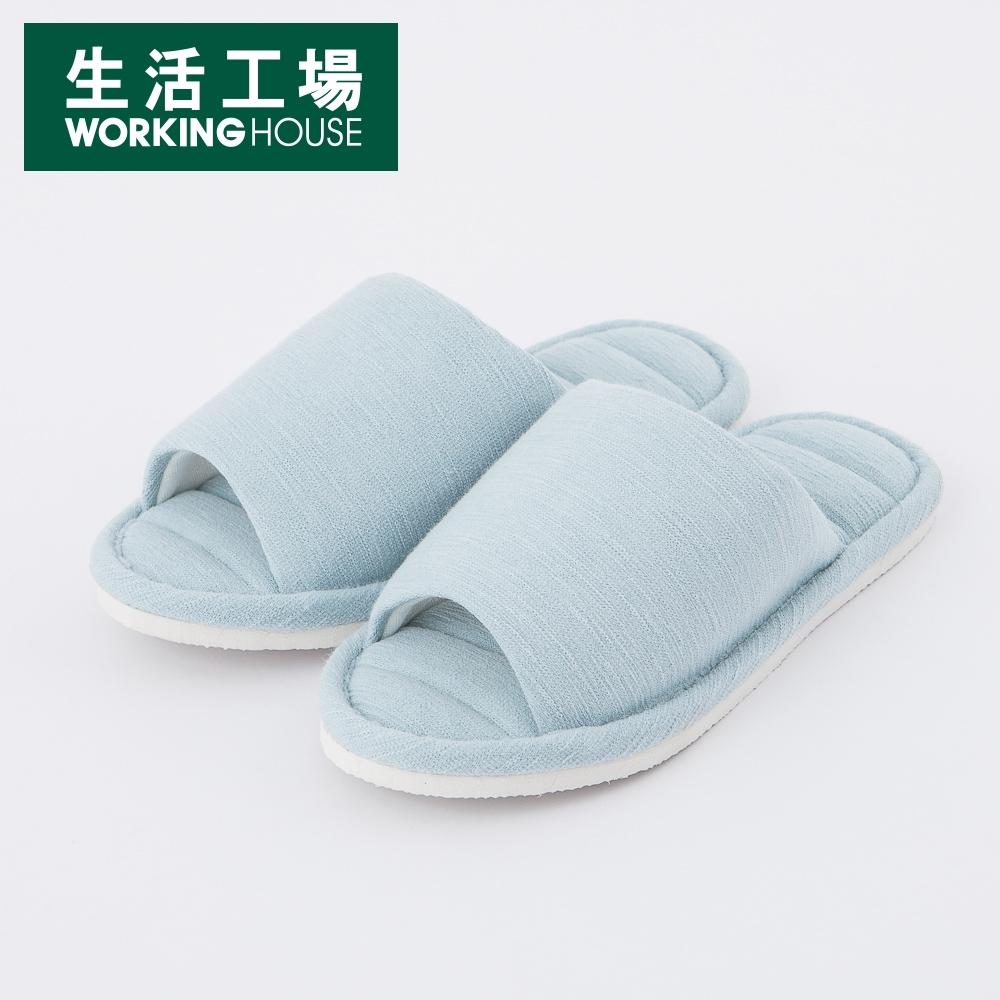 【Sale出清*5折-生活工場】牛奶藍Q彈拖鞋-L