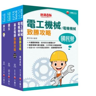 2021[電機運轉維護/電機修護]台電招考_課文版套書:最省時間建立考科知識與解題能力