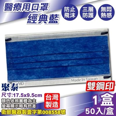 聚泰 聚隆 醫療口罩 (經典藍) 50入/盒 (台灣製造 CNS14774)
