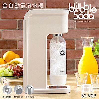BubbleSoda BS-909 免插電全自動氣泡水機