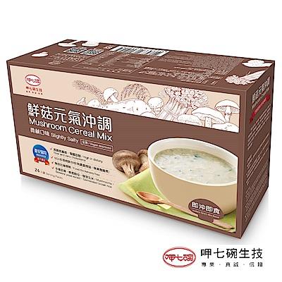 呷七碗 鮮菇元氣沖調飲(28gx24入)