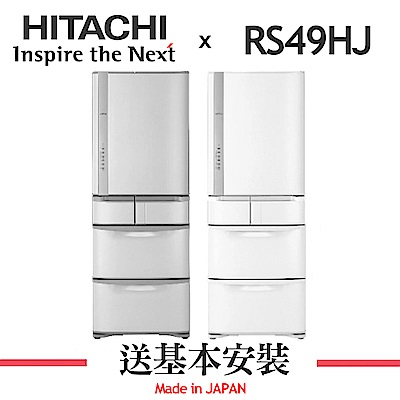 HITACHI日立 483L 日本製 1級變頻eco智慧5門電冰箱 RS49HJ