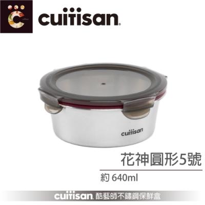 酷藝師 Cuitisan 不鏽鋼保鮮盒 花神系列-圓形5號640ML