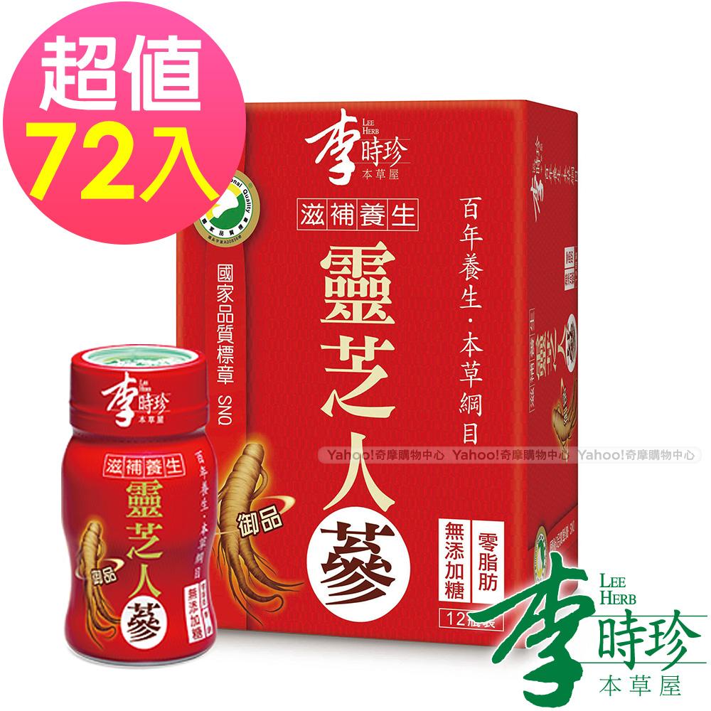 李時珍-靈芝御品人蔘精華飲50mlx72瓶
