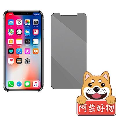 阿柴好物 Apple iPhone XS 非滿版 防窺玻璃保護貼