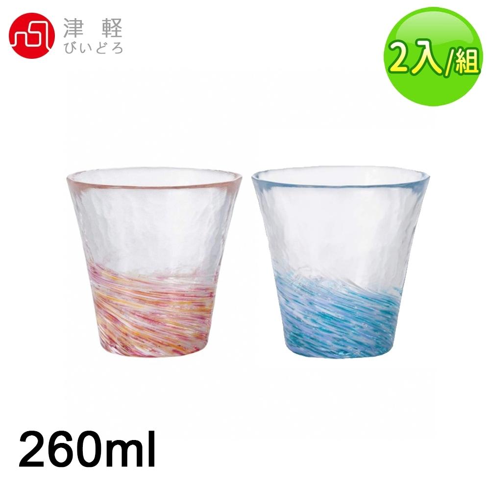 ADERIA 日本進口津輕系列手作彩色漩渦對杯