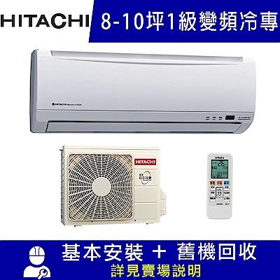 [好禮2選1+1000金] HITACHI日立 8-10坪 1級變頻冷專冷氣 RAC-63SK1/RAS-63SK1 精品系列
