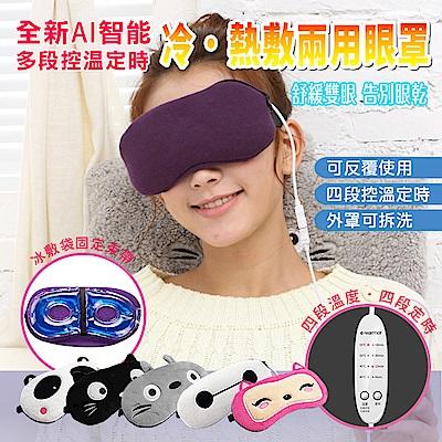 【DaoDi】USB薰衣草香薰四段溫控冷熱敷眼罩