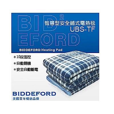 BIDDEFORD 美國智慧型安全鋪式電熱毯 UBS-TF