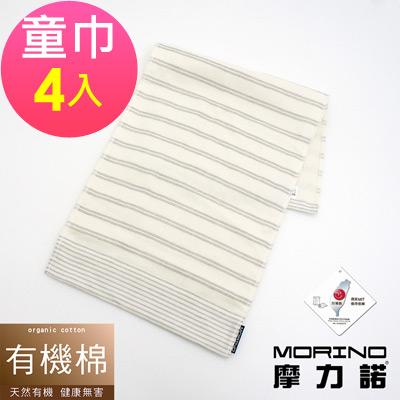 MORINO摩力諾 有機棉竹炭雙橫紋紗布童巾(超值4入組)